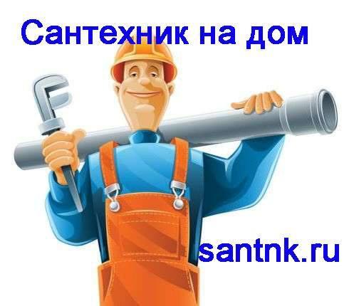 Сантехник в Смоленске. Когда необходим сантехник в городе Смоленск
